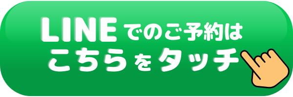 POLA北花田店へのLINE問い合わせはこちら