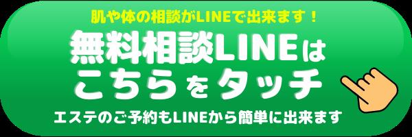 無料相談LINEはこちらをタッチ