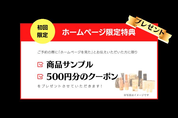 ホームページ限定特典。商品サンプル、500円分のクーポンプレゼント